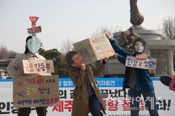 24일 청와대 앞에서 열린 제주 제2공항 철회 촉구 기자회견에서 참가자들이 갈등을 조장한 국토부를 비판하는 퍼포먼스를 펼쳐 보이고 있다.ⓒ헤드라인제주